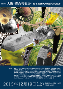 麻倉音楽会10回チラシ表2015