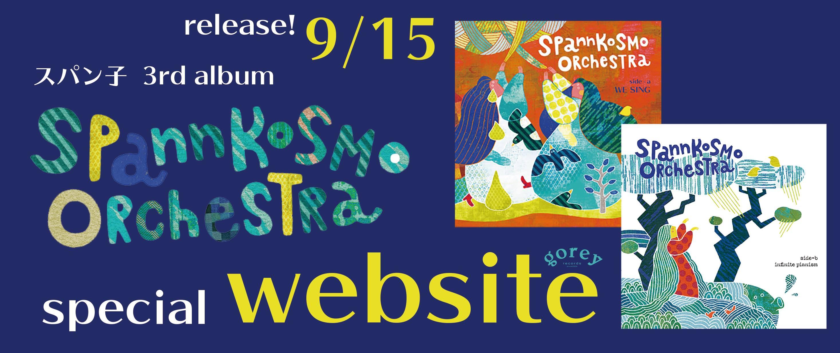 スパン子 3rd album 'spannkosmo-orchestra' 9/15 リリース!